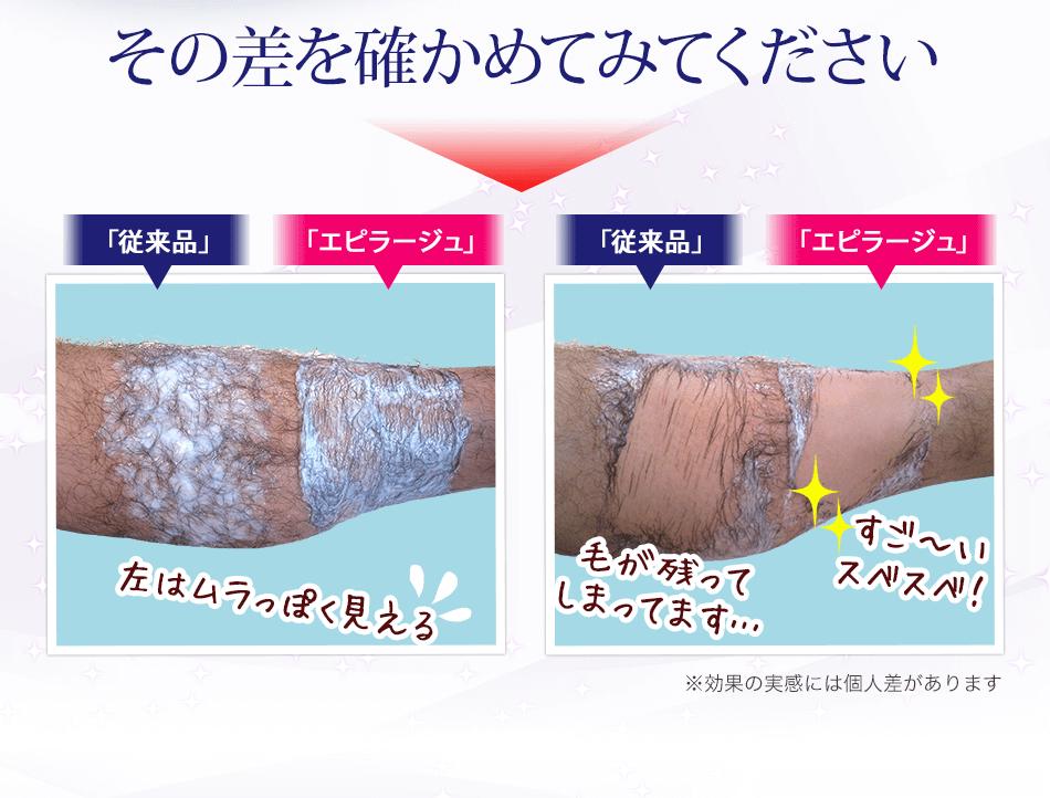 その差を確かめてみてください左が従来品、右が本品を使用中左はムラっぽく見える左が従来品、右が本品の使用後毛が残ってしまってます…すご〜いスベスベ!※効果の実感には個人差があります