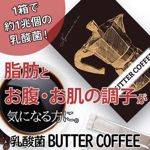 乳酸菌バターコーヒー