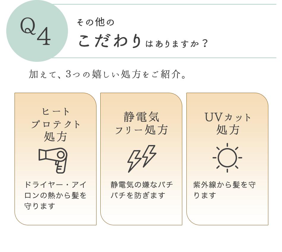 Q4 そのほかのこだわりを教えて 加えて、3つの嬉しい処方をご紹介。ヒートプロテクト処方 静電気フリー処方 UVカット処方