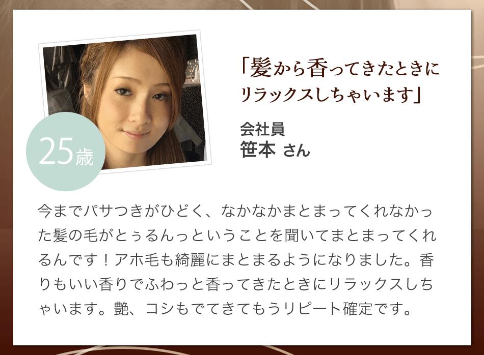 「髪から香ってきたときにリラックスしちゃいます」会社員 笹本さん