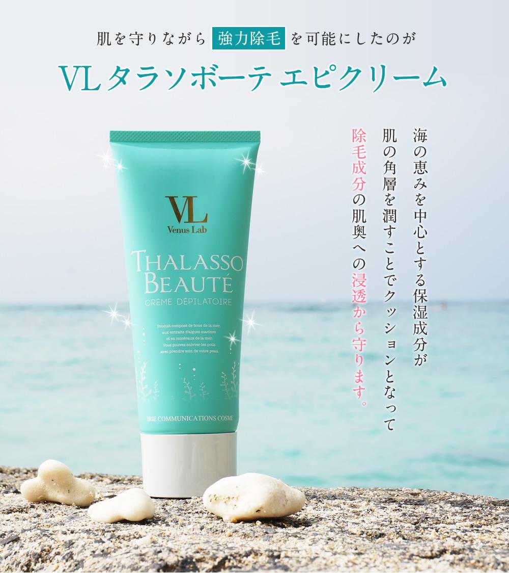 肌を守りながら協力除毛を可能にしたのが VL タラソボーテ エピクリーム 海の恵みを中心とする保湿成分が肌の角層を潤すことでクッションとなって除毛成分の肌奥への浸透から守ります。
