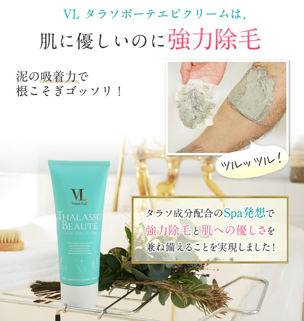 VL タラソボーテエピクリームは、肌に優しいのに強力除毛 泥の吸着力で根こそぎゴッソリ!