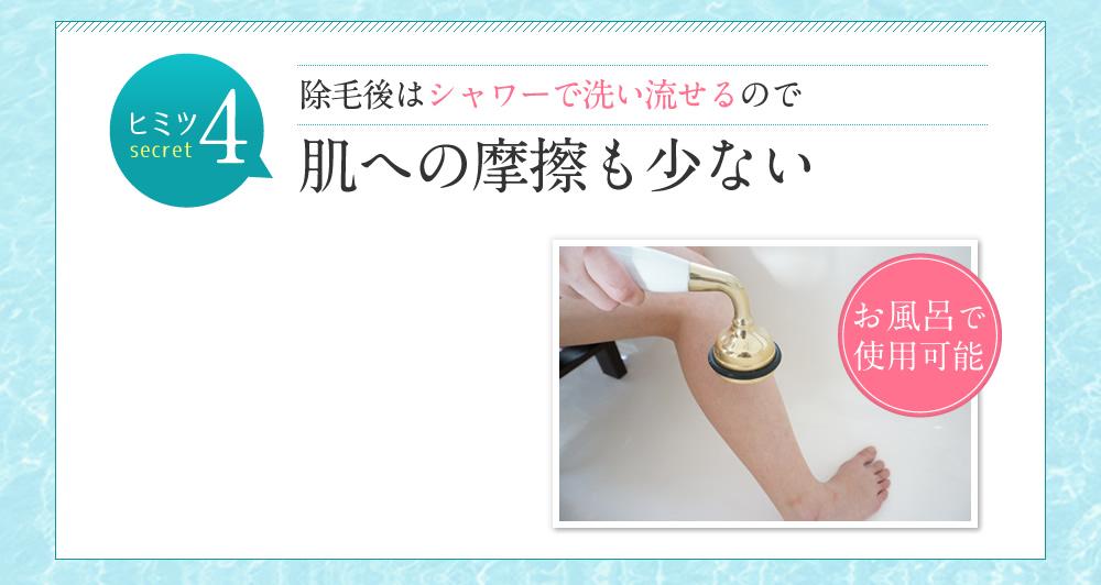 ヒミツ4.除毛後はシャワーで洗い流せるので肌への摩擦も少ない